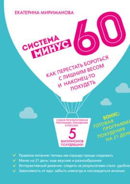 """""""Система минус 60. Как перестать бороться с лишним весом и наконец-то похудеть"""" Екатерина Мириманова"""