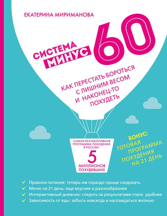екатерина мириманова диета инстаграмм