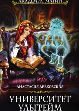 «Лицо некроманта» Анастасия Левковская