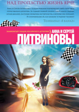 «Над пропастью жизнь ярче» Анна и Сергей Литвиновы