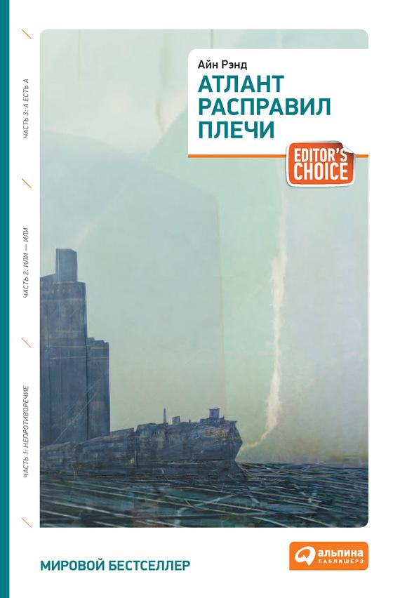 Книга «источник» — айн рэнд скачать fb2.