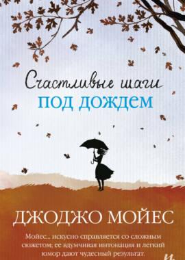 «Счастливые шаги под дождем» Джоджо Мойес
