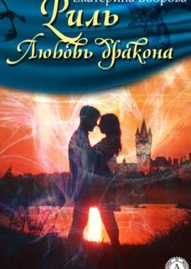«Риль. Любовь дракона» Екатерина Боброва