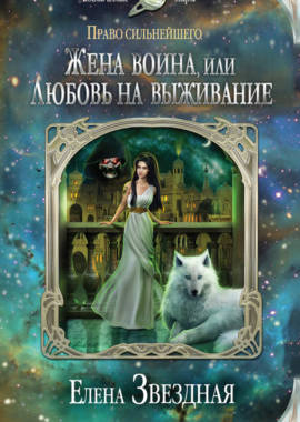 «Жена воина, или Любовь на выживание» Елена Звездная