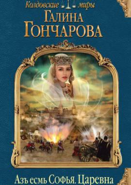 «Азъ есмь Софья. Царевна» Галина Гончарова