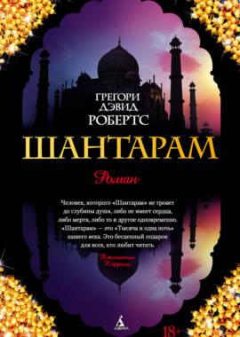 «Шантарам» Грегори Дэвид Робертс