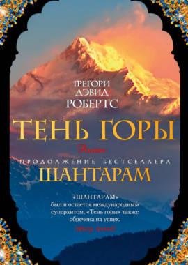 «Тень горы» Грегори Дэвид Робертс