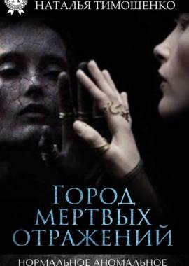 «Город мертвых отражений» Лена Обухова, Наталья Тимошенко