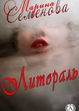 «Литораль» Марина Семенова