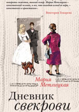 «Дневник свекрови» Мария Метлицкая