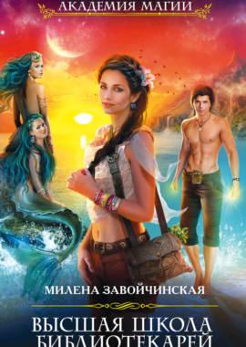 «Боевая практика книгоходцев» Милена Завойчинская
