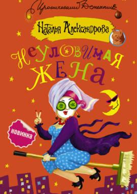 «Неуловимая жена» Наталья Александрова