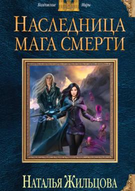 «Наследница мага смерти» Наталья Жильцова