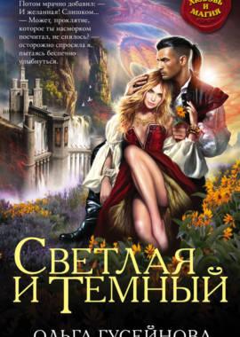 «Светлая и Темный» Ольга Гусейнова