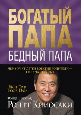 «Богатый папа, бедный папа» Роберт Кийосаки