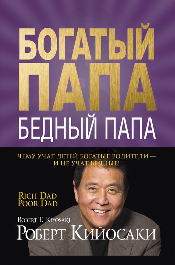 богатый папа бедный папа pdf скачать