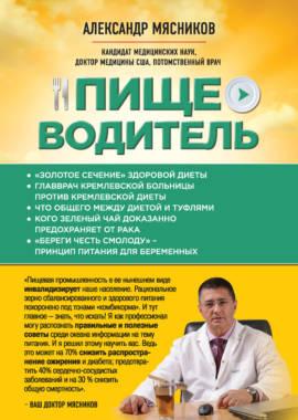 «Пищеводитель» Александр Мясников