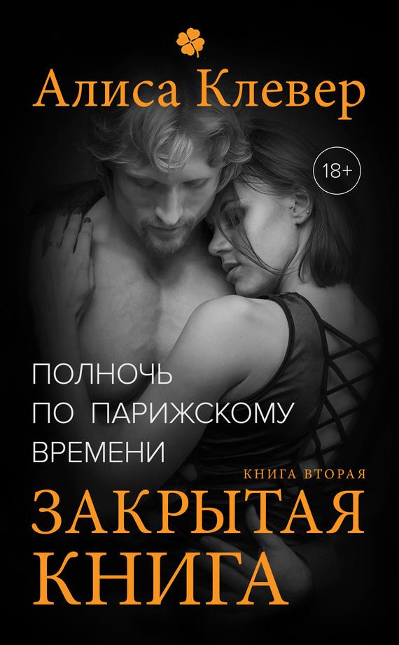 Эротические рассказы Служебный роман