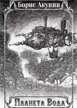 «Планета Вода» (сборник) Борис Акунин