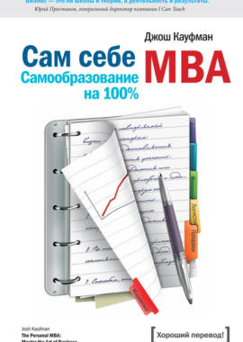 «Сам себе MBA. Самообразование на 100%» Джош Кауфман