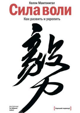 «Сила воли. Как развить и укрепить» Келли Макгонигал