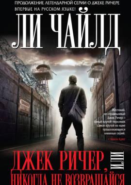 «Джек Ричер, или Никогда не возвращайся» Ли Чайлд