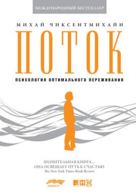 «Поток: Психология оптимального переживания» Михай Чиксентмихайи