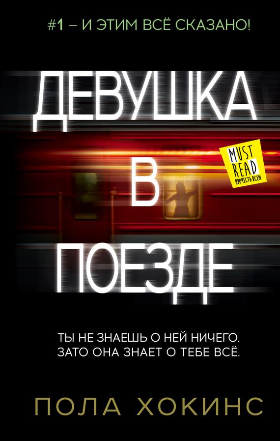 Роман полы хокинс девушка в поезде скачать для айпад