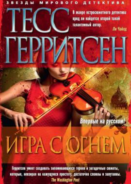 «Игра с огнем (сборник)» Тесс Герритсен