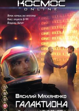 «Галактиона. Начало игры» Василий Маханенко