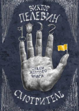 «Смотритель. Книга 1. Орден желтого флага» Виктор Пелевин
