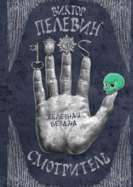 «Смотритель. Книга 2. Железная бездна» Виктор Пелевин