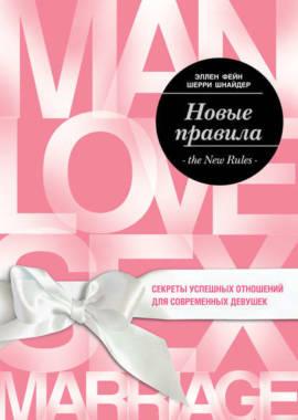 «Новые правила. Секреты успешных отношений для современных девушек» Шерри Шнайдер, Эллен Фейн