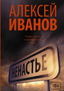«Ненастье» Алексей Иванов