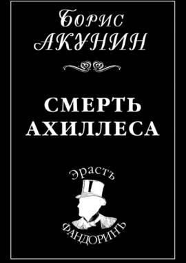 «Смерть Ахиллеса» Борис Акунин