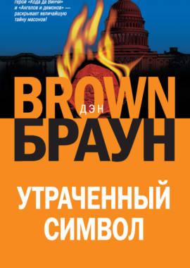 «Утраченный символ» Дэн Браун