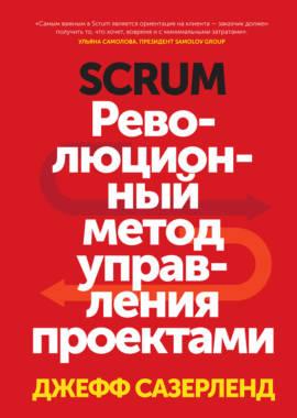 «Scrum. Революционный метод управления проектами» Джефф Сазерленд
