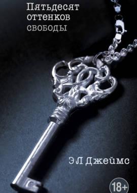 «Пятьдесят оттенков свободы» Э. Л. Джеймс