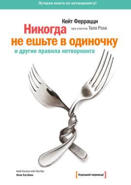 «Никогда не ешьте в одиночку» и другие правила нетворкинга» Кейт Феррацци, Тал Рэз