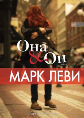 «Она & Он» Марк Леви