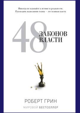 «48 законов власти» Роберт Грин