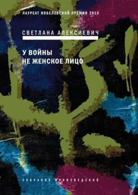 «У войны не женское лицо» Светлана Алексиевич