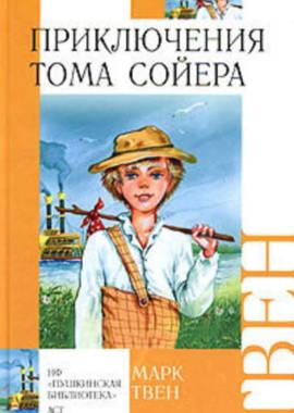 «Приключения Тома Сойера» Марк Твен