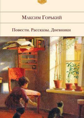 «Детство» Максим Горький
