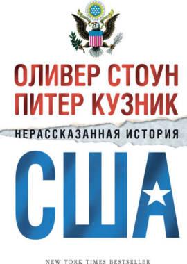 «Нерассказанная история США» Оливер Стоун, Питер Кузник