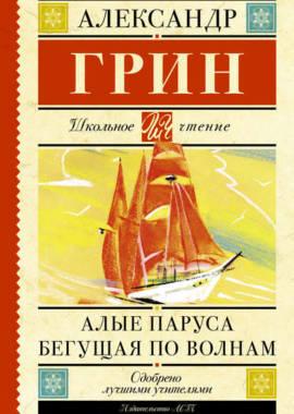 «Алые паруса» и «Бегущая по волнам» Александр Грин