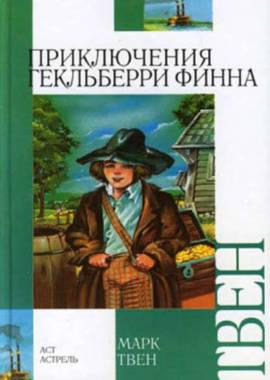 «Приключения Гекльберри Финна» Марк Твен
