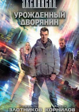 «Урождённый дворянин» Роман Злотников и Антон Корнилов
