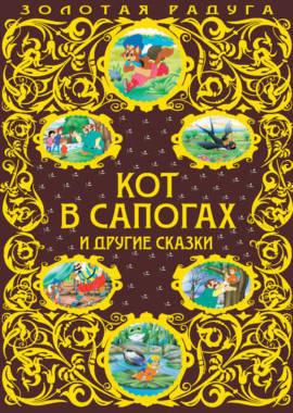 «Кот в сапогах и другие сказки» Оскар Уайльд, Ганс Христиан Андерсен, Шарль Перро