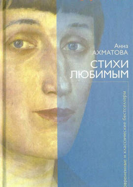 «Стихи любимым» Анна Ахматова